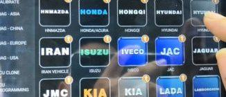How to Unlock FLY FVDI 2015 Commander